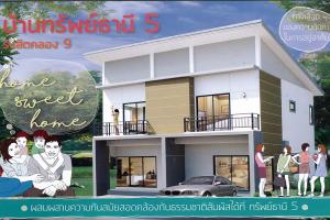บ้านทรัพย์ธานี 5 รังสิตคลอง 9 (Baan Supthanee 5 Rangsit Khlong 9)