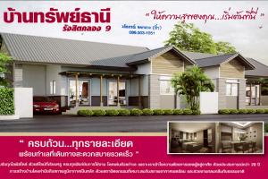 บ้านทรัพย์ธานี รังสิตคลอง 9 (Baan Supthanee Rangsit Khlong 9 )