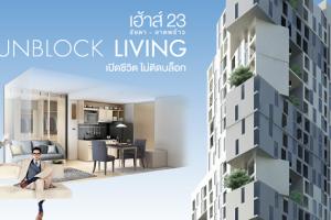 เฮ้าส์ 23 รัชดา-ลาดพร้าว (Haus 23 Ratchada-Ladprao )