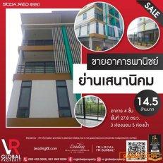 ขายอาคารพานิชย์ ย่านเสนานิคม 4 ชั้น 27.8 ตร.ว. 3 ห้องนอน 5 ห้องน้ำ
