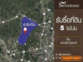 สินธรณี พร็อพเพอร์ตี้ รับซื้อที่ดิน โซน นนทบุรี ปทุมธานี โทร.024443560