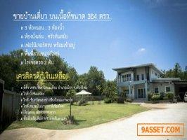 ขายบ้านเดี่ยว อ.เมืองเชียงใหม่ พื้นที่ใหญ่ 364 ตรว. ราคา 8.9 ล้าน พร้อมโอน.