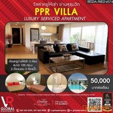 วิลล่าหรูให้เช่า ย่านสุขุมวิท คอนโด PPR Villa พีพีอาร์ เรสซิเด้นท์ ทุกห้องตกแต่งครบ