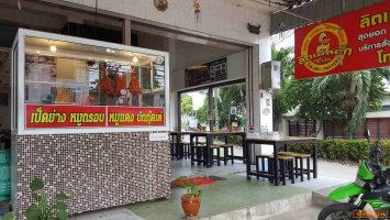 เซ้งร้านเป็ดย่าง หมูกรอบ รสเด็ด @ศรีราชา ชลบุรี ( ถนนเก้ากิโล ปากซอย10 )
