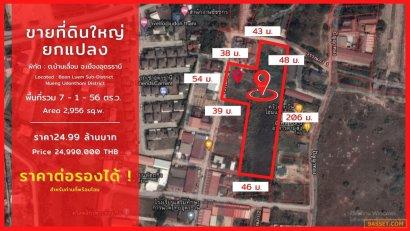 ขายที่ดินยกแปลง 7 ไร่กว่า ต.บ้านเลื่อม อ.เมืองอุดรธานี  Land for sale Baan Luem Sub-District , Mueng Udonthani District
