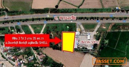 ขายที่ดินถมแล้ว 3-3-35 ไร่ ติดถนนใหญ่สายเอเชีย อยู่ติดปั๊ม shell เส้นนครสวรรค์-กรุงเทพ ต.ท่าข่อย อ.อินทร์บุรี จ.สิงห์บุรี