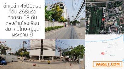 ขายอาคาร 7 ชั้น 4500ตรม 268ตรว ย่านพระราม 9 ติดสถานีประดิษฐ์มนูธรรม