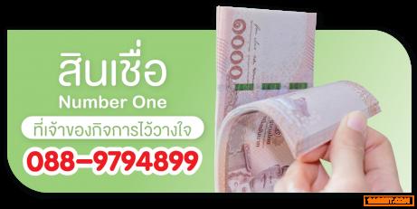 SME Easy สินเชื่อเงินทุนวงเงินODเพื่อเจ้าของธุรกิจ ชำระต้นลดดอกเบี้ย อนุมัติวงเงินสูงถึง5ล้านบาท