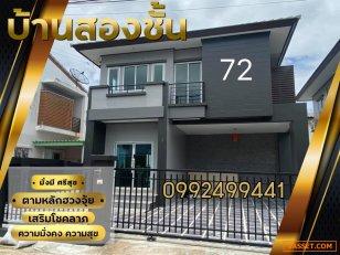 ขายบ้านเดี่ยว 2 ชั้น ศรีราชา ชลบุรี ทำเลดีสร้างตามหลักฮวงจุ้ย การค้ารุ่งเรือง ร่ำรวย เงินทองมั่นคง