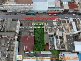 ขายที่ดินในเมืองนครราชสีมา ตรงข้ามตลาดแม่กิมเฮงฝั่งถนนบัวรอง ขนาด 129 ตารางวา