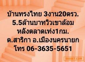 บ้านทรงไทย 2 ชั้น พื้นที่  3 งาน 20. ตารางวา ราคาขายที่ 5.5 ล้านบาท
