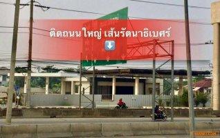 NK-015 ขายที่ดินติดถนนใหญ่เส้นรัตนาธิเบศร์ เนื้อที่ประมาณ 3-1-94 ไร่ ติดรถไฟฟ้าสถานีไทรม้า