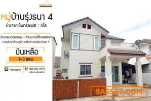 ขาย บ้านถูกมาก หมู่บ้านรุ่งธนา 4  มีเงินเหลือ 1-3 แสน  สันปูเลย เชียงใหม่