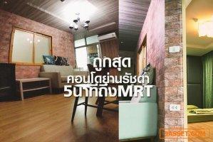 ขายคอนโด รัชดา ซิตี้ 18 ขนาด 44 ตร.ม ชั้น 3 ห้องมุม ห้องสวย ใกล้ MRT ห้วยขวาง & MRT สุทธิสาร