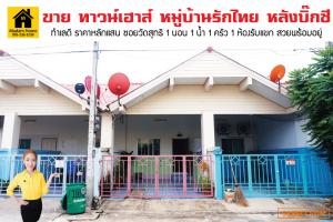 madamhome ขายทาวน์เฮาส์ชั้นเดียวอยุธยา หมู่บ้านรักไทย ซอยวัดสุทธิ ใกล้บิ๊กซีอยุธยา