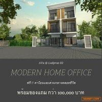 Special Promotion!! ขาย บ้าน Ava @ Ladprao 83 ทาวน์โฮม สำหรับคนยุคใหม่