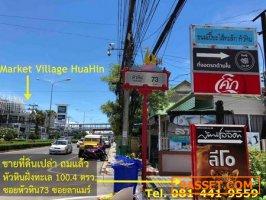 ขายที่ดินถมแล้วเยื้อง Market Village HuaHin ซ.หัวหิน73 ซอยลาแมร์ใกล้ทะเล5นาที