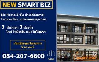 Smart Biz Home  3 ชั้น พร้อมที่จอดรถ ทำเลศักยภาพ  ใจกลางเมืองฉะเชิงเทรา บนถนนเทพคุณากร ในทำเล EEC