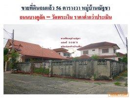 ขายที่ดินนนทบุรีต่ำกว่าราคาประเมิน หมู่บ้านณัฐชา ติดเดอะคอนเนคกาญจนา – กันตนา