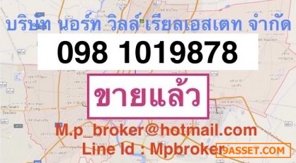 ขายที่ดิน 3 ไร่ ติดถนนเสนา-สามโคก( ทล.3111 ) 098 101 9878