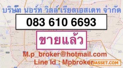 ขายที่ดิน 205 ตรว. ถนนพรประภา ใกล้เมืองพัทยา 098 101 9878