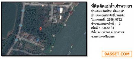 ขายที่ดินเปล่า ติดแม่น้ำเจ้าพระยา 8-0-56 ไร่ ที่ดินบางไทร ที่ดินอยุธยา