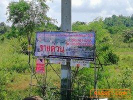 ที่ดิน  เนื้อที่  87-2-39 ไร่ ติดถนน4ด้าน อ. บ่อพลอย  จ.กาญจนบุรี