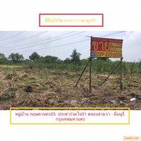 ขายด่วน! ที่ดิน357ตารางวา รอยต่อมีนบุรี-คลองสามวา กรุงเทพมหานคร