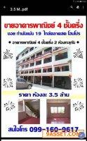 ขายอาคารพาณิชย์ 4 ชั้นครึ่ง เนื้อที่ 16ตรว 7 คูหา ซอยกำนันแม้น 19