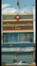 ขายอาคารพานิชย์ 2 คูหา ริมถนนมิตรภาพ @ขอนแก่น ( ตำบลในเมือง )