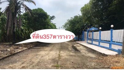URGENT SELL!! 357 sq.wah land in Klongsamwa District, Bangkok