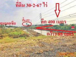 ขายที่ดินต่ำกว่าราคาประเมิน 30-2-67 ไร่ ติดถนน 8 เหมาะแก่การทำโรงงาน ต.ตานิม อ.บางปะหัน อยุธยา
