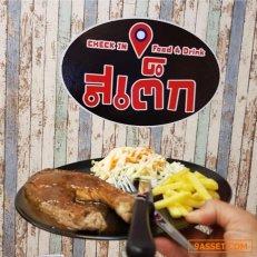 เซ้งด่วน!! ร้านสเต็ก+อาหารตามสั่ง @ตลาดหลังการไฟฟ้าบางกรวย นนทบุรี