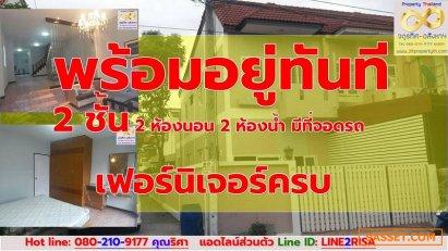 ขายทาวเฮ้าส์(มีคลิป) #พร้อมเข้าอยู่ได้ทันที 2 ห้องนอน 2 ห้องน้ำ พร้อมเฟอร์นิเจอร์ใหม่ อ.ลำลูกกา จ.ปทุมธานี   Townhouses For sale in Pathumthani Thailand   Jttpropertyth.com