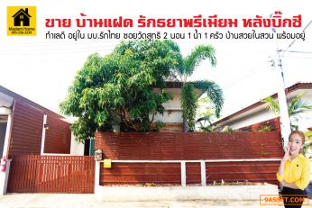 ขายบ้านอยุธยา หมู่บ้านรักธยาพรีเมียม รักไทย หลังบิ๊กซีอยุธยา