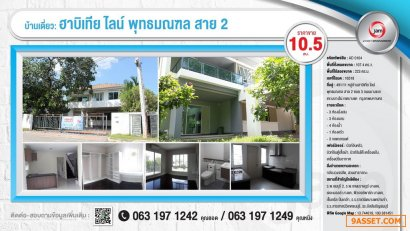 ขายบ้านเดี่ยว ฮาบิเทีย ไลน์ พุทธมณฑล สาย 2 (3 ห้องนอน 4 ห้องน้ำ)