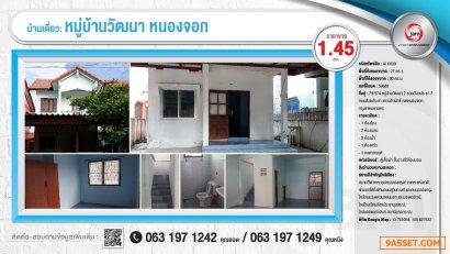 ขายบ้านเดี่ยว หมู่บ้านวัฒนา หนองจอก 2 ห้องนอน 2 ห้องน้ำ