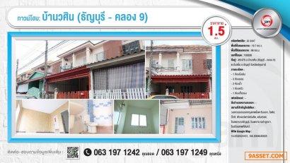 ขายทาวน์โฮม บ้านวศิน (ธัญบุรี – คลอง 9) 3 ห้องนอน 2 ห้องน้ำ