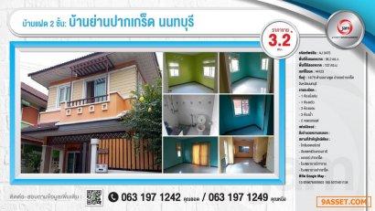 ขาย บ้านย่านปากเกร็ด นนทบุรี 3 ห้องนอน 2 ห้องน้ำ