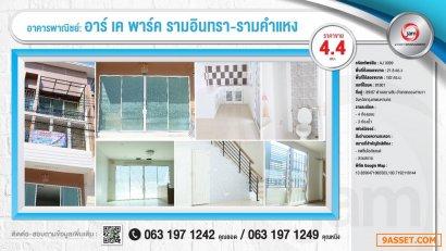 ขายอาคารพาณิชย์ อาร์ เค พาร์ค รามอินทรา-รามคำแหง 4 ห้องนอน 3 ห้องน้ำ