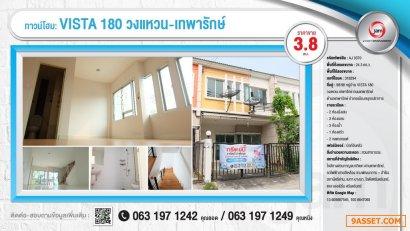 ขายทาวน์โฮม VISTA 180 วงแหวน-เทพารักษ์ 3 ห้องนอน 3 ห้องน้ำ