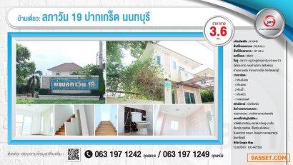 ขายบ้านเดี่ยว ลภาวัน 19 ปากเกร็ด นนทบุรี 4 ห้องนอน 2 ห้องน้ำ