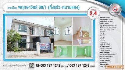 ขายทาวน์โฮม พฤกษาวิลล์ 38/1 (กิ่งแก้ว-หนามแดง) 3 ห้องนอน 2 ห้องน้ำ