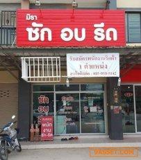 เซ้งร้านซักอบรีด พร้อมอุปกรณ์ ดำเนินกิจการต่อได้ทันที บางแสน ชลบุรี