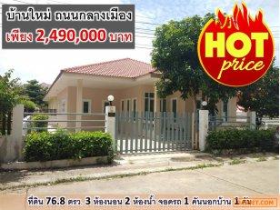บ้านใหม่ กลางเมือง ขอนแก่นใกล้บึงแก่นนคร 2.49 ล้าน 76 ตรว.