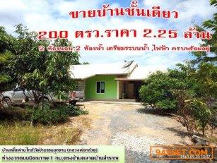 ขายบ้าน 200 ตรว. บ้านสำราญใกล้ดูโฮม ขอนแก่น 2.25 ล้านบาท