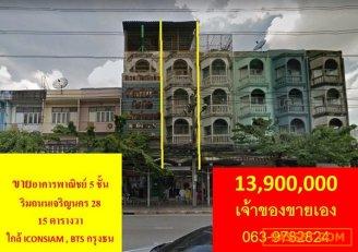 ขาย อาคารพาณิชย์ 5 ชั้น ริมถนนเจริญนคร 28 เนื้อที่ 15 ตารางวา