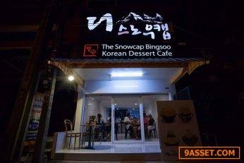 เซ้งด่วนค่ะ !! ร้านบิงซูเกาหลี สาขา3 กำไรดีมาก @หมู่บ้านเศรษฐกิจ บางแค