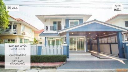 ขายด่วน บ้านเดี่ยวเพอร์เฟค พาร์ค พระราม 5-บางใหญ่ บ้านสวยราคาถูกกว่า ทำเลดีกว่า