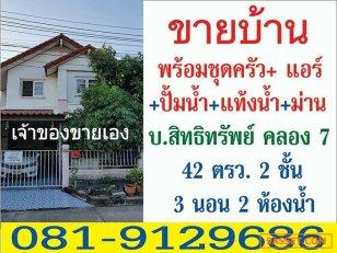ขายด่วน บ้าน 2ชั้น สิทธิทรัพย์ คลอง7 ลำลูกกา สอบถามราคาโทร 081-9129686